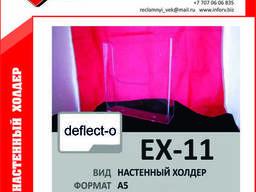 Настенный холдер ЕX-11 Дефлекто