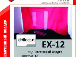 Настенный холдер ЕX-12