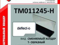 Настольный холдер ТМ011245-Н Дефлекто