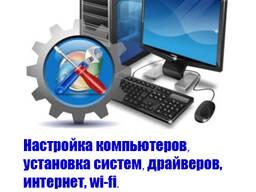 Настройка компьютеров, установка систем, драйверов, интернет