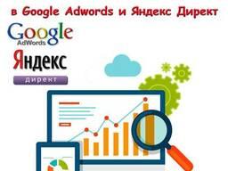 Настройка контекстной рекламы в Google Adwords,Яндекс Директ