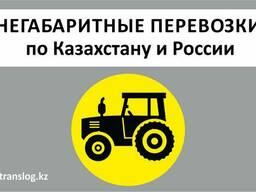 Негабаритные перевозки по Казахстану и России. Под ключ.