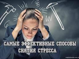 Неврозы, стрессы, бессонница