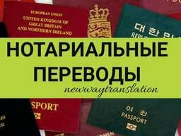 Нотариальный перевод паспорта