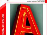 Объемные буквы с неоном - фото 3
