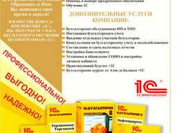 Обновление 1с в Алматы