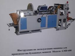Оборудование по изготовлении бумажных пакетов