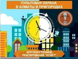 Охранное агентство, услуги пультовой охраны для Алматы