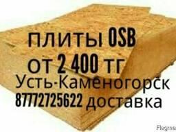 Осб осп OSB osb плиты 9 мм лист самые низкие цены
