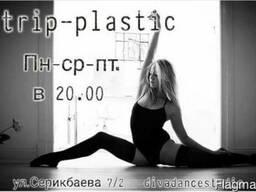 Открыт набор в группу по направлению Strip Plastic