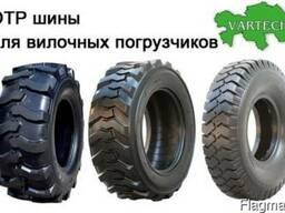 ОТР шины 5. 00-8, 6. 00-9, 6. 50-10, 7. 00-12, 10-16. 5, 12-16. 5