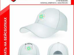 Печать на бейсболках логотипа Ассамблеи