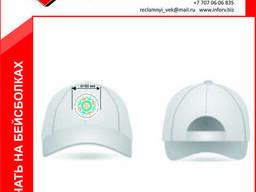 Печать на бейсболках логотипа Ассамблеи - фото 2