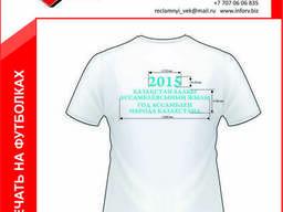 Печать на футболках логотипа Ассамблеи - фото 3
