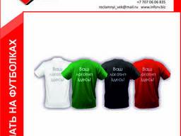 Печать на футболке, спецодежде - photo 2