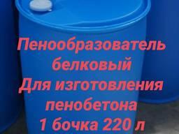 Пенообразователь для изготовления пенобетона