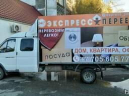 Переезд Квартир Офисов Под ключ