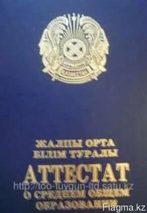 Апостиль(aposstille) диплома, аттестата Узбекистана