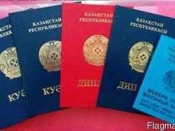 Apostille information the criminal record of Kazakhstan. Asta