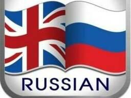 Перевод с английского языка на русский и обратно