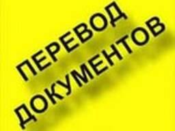 Перевод с каз.яз на рус.яз документов в Караганде недорого
