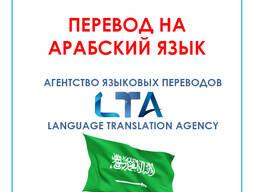 Перевод текстов/документов с/на арабский язык