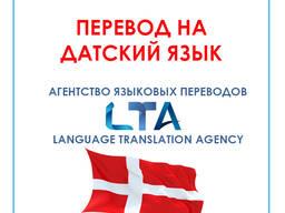 Перевод текстов/документов с/на датский язык