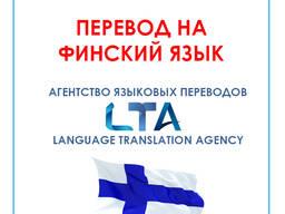 Перевод текстов/документов с/на финский язык