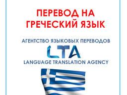 Перевод текстов/документов с/на греческий язык