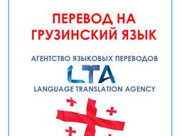 Перевод текстов/документов с/на грузинский язык