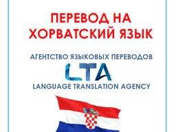 Перевод текстов/документов с/на хорватский язык