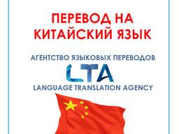 Перевод текстов/документов с/на китайский язык