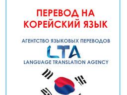 Перевод текстов/документов с/на корейский язык