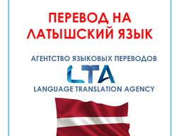 Перевод текстов/документов с/на латышский язык