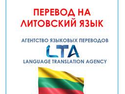 Перевод текстов/документов с/на литовский язык
