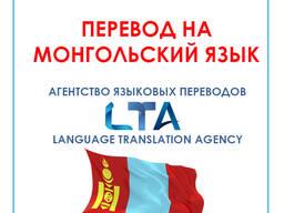 Перевод текстов/документов с/на монгольский язык