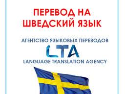Перевод текстов/документов с/на шведский язык