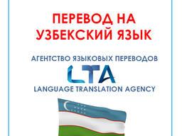 Перевод текстов/документов с/на узбекский язык