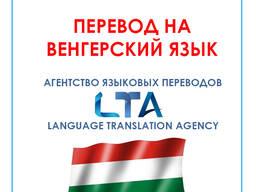 Перевод текстов/документов с/на венгерский язык