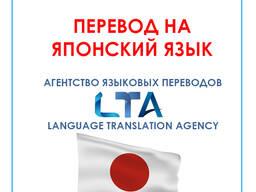 Перевод текстов/документов с/на японский язык