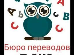 Переводческие услуги / Бюро переводов T-oks