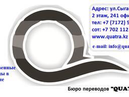 Переводческие услуги в БП Quatra