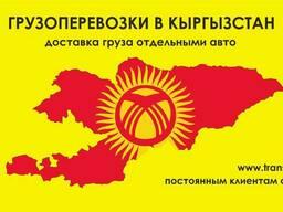 Перевозка груза из Казахстана в Кыргызстан