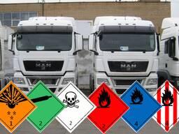 Перевозка опасного груза/ транспортировка опасного