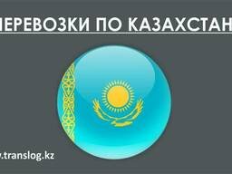 Перевозка сборных грузов по Казахстану