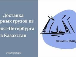 Перевозки сборных грузов из Санкт-Петербурга