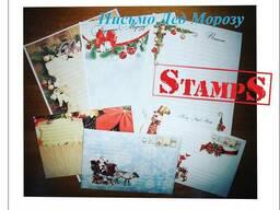 Письма Дед Морозу в конверте