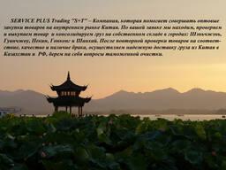 Поиск и доставка товары из китая оптом