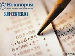 Полный спектр услуг по ведению бухгалтерского и налогового у