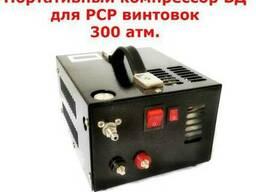PCP Компрессор насос ВД для PСP винтовок, 12v и 220v